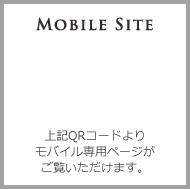 MOBILE SITE 上記QRコードよりモバイル専用ページがご覧いただけます。