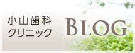小山歯科クリニック BLOG